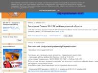 Кемеровское РО СРР