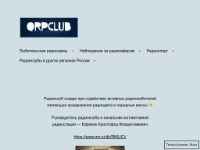 QRPClub - Клуб любителей радиосвязи