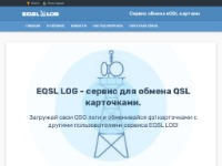 Сервис для обмена QSL карточками