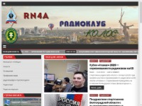 Радиоклуб «Колос» г.Волгоград