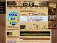 Телеграфный клуб CQCW