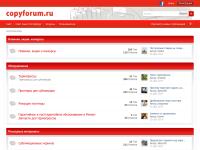Copyforum.ru