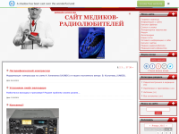 Сайт медиков-радиолюбителей