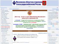 Московское областное отделение СРР