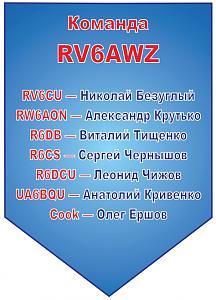 Вымпел RV6AQZ/p - оборотная сторона