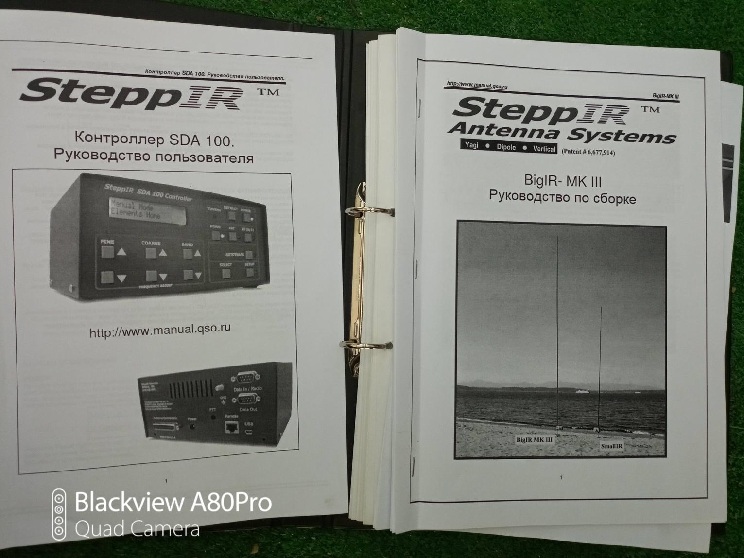 Антенная система SteppIR