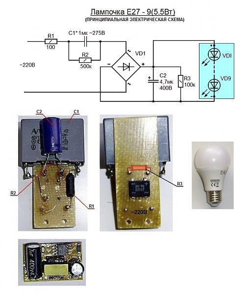 LED лампа E27-12