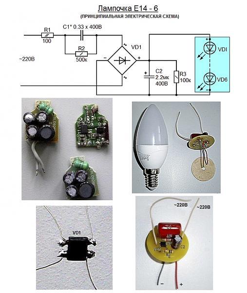 LED лампа E14-6